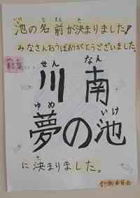 川南小 夢の池.jpg